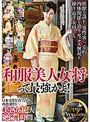 和服美人女将って最強かよ!Japan Premium 日本文化を着こなす 肉食すぎる美熟女12人 絶倫4時間