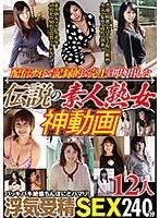 配信サイトで記録的な売上を叩き出した 伝説の素人熟女 神動画 浮気受精SEX12人4時間