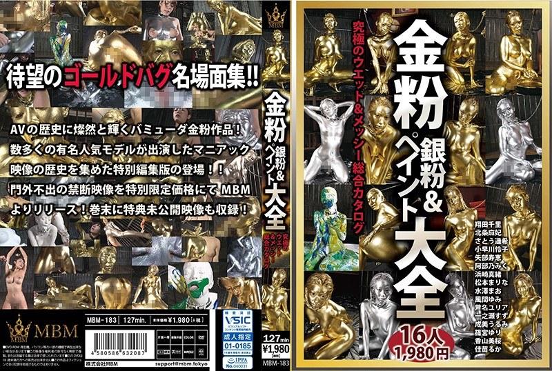 MBM-183 Gold Powder Silver Powder & Paint Taizen Ultimate Wet & Messy General Catalog (Prestige) 2020-06-26