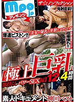 MBM-221 Mpo.jp Presents The ☆ Nonfiction Amateur Document God Time Best [Superb Big Breasts Shaking Power SEX Edition] 12 People 4 Hours