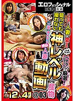 MBM-257 Erotic Work Style 20 Years Of Veteran Producers Who Love Married Women Are Carefully Selected! God-level Product That Can Not Be Taken Even If You Aim It Is A Superb Married Woman Video That You Can Never Worship Again 12 People 4 Hours @ 03