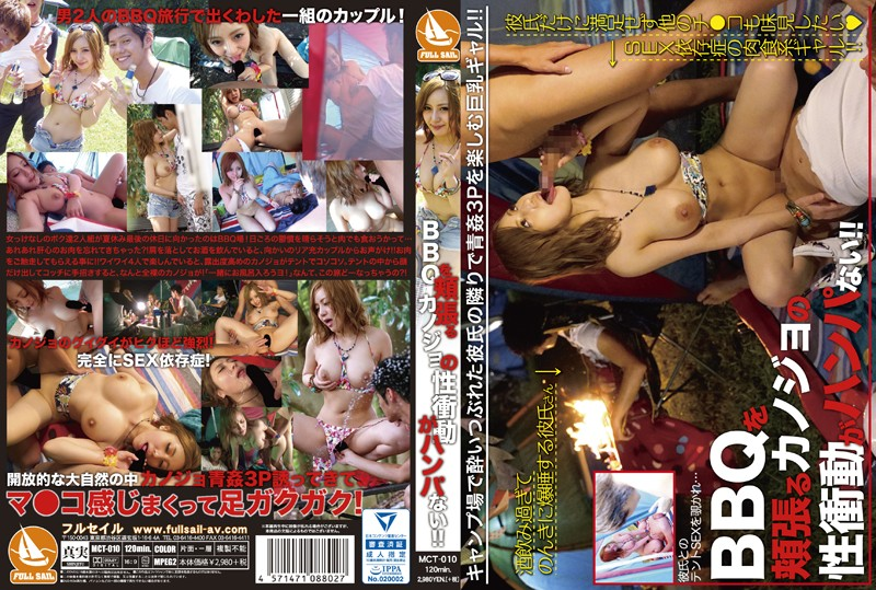 MCT-010 Sexual Impulse Of Girlfriend Is Not Odd That Stuff Oneself A Bbq