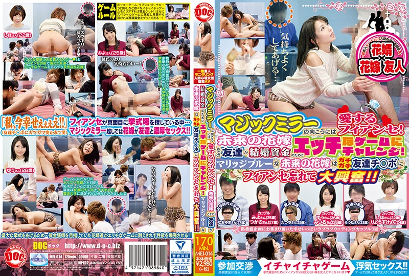 MEI-014 Love Is In The Other Side Of The Magic Mirror Fiancee!Future Bride A Challenge To The Naughty Game For The Friends Marriage Fund!Marriage Blue Future Bride Is Excited Forget Fiance To Chattering Friends Ji _ Port! !