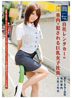 MEK-004 Mashiro An - Woman Job