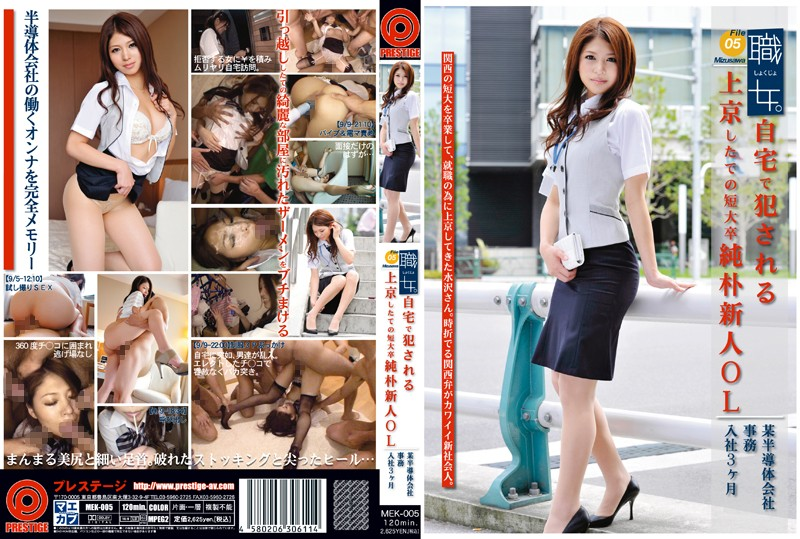 MEK-005 Woman Job. File 05