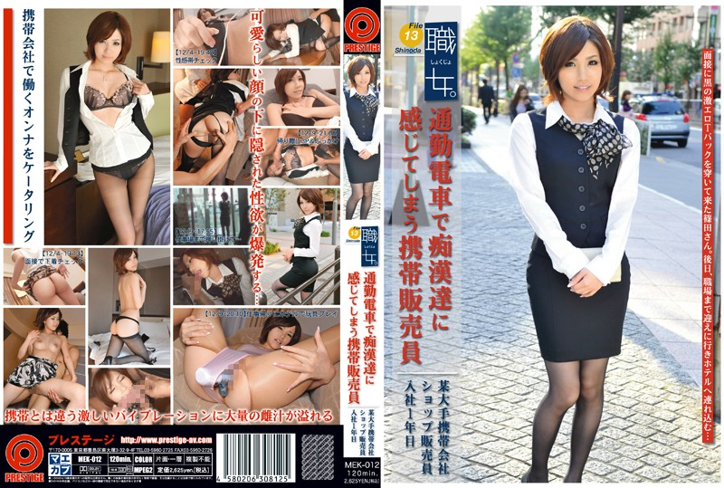 MEK-012 Woman Job. File 13