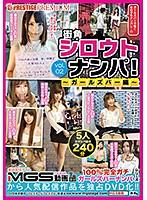 街角シロウトナンパ!vol.02〜ガールズバー編〜
