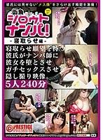 街角シロウトナンパ!vol.21寝取らせ編