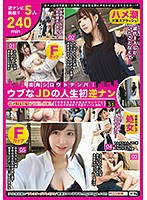 MGT-053 Street Corner Shoots Nanpa! Vol.31 The First Reverse Nan Of Ubu JD's Life