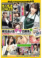 MGT-086 Street Corner Amateur Pick-up! Vol.61 Preaching New Members Of Society 1