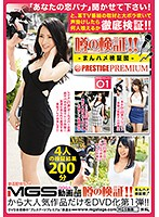 MHV-001 Verification Of The Rumor! ! Man Saddle Verification Team × PRESTIGE PREMIUM 01