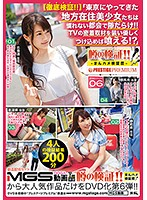 "MHV-006 Verification Of Rumors! It Is!Madder Saddle Verification Team × PRESTIGE PREMIUM 06 【thorough Verification! It Is! 】 ""Pretty Girls Living In Rural Areas Who Came To Tokyo Are Full Of Gaps In Unfamiliar Urban Areas! It Is!You Can Eat If You Dress In TV Tight Jacket And Gently Put It On! Is It? """
