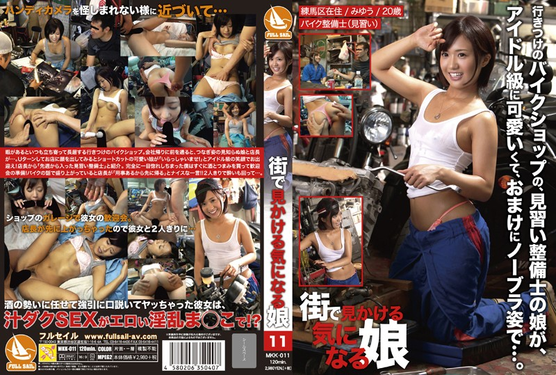 MKK-011 Daughter 11 Anxious To See In The City