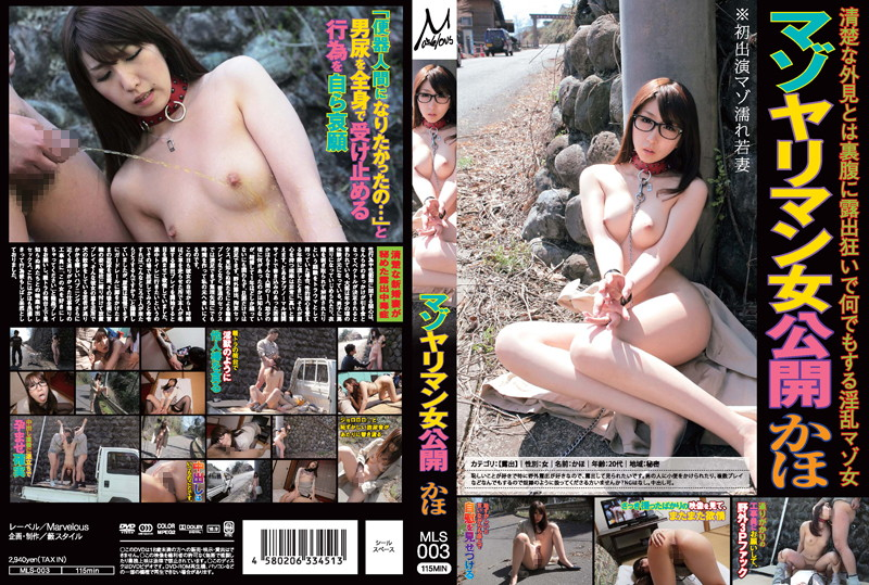 MLS-003 Published Kaho On'na Mazoyariman