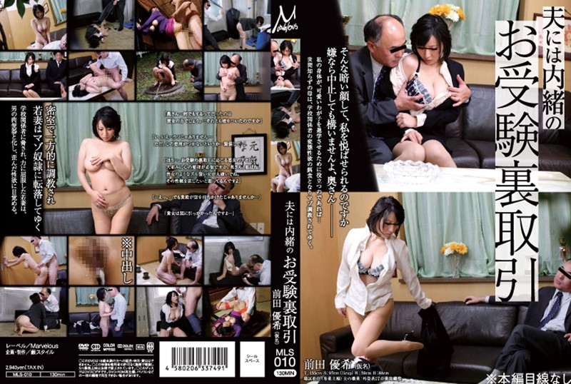 MLS-010 To Husband (a Pseudonym) Yuuki Maeda Examination Of Your Secret Backroom Deals