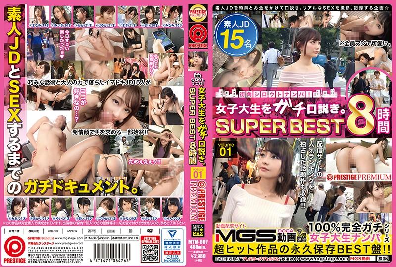 街角シロウトナンパ! 女子大生をガチ口説き。SUPER BEST 8時間 vol.01