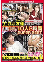 MTM-009 Street Corner Amateur Pick-up! Introduce A Friend Who Is More Erotic Than You! 10 People 8 Hours SUPER BEST Vol.01