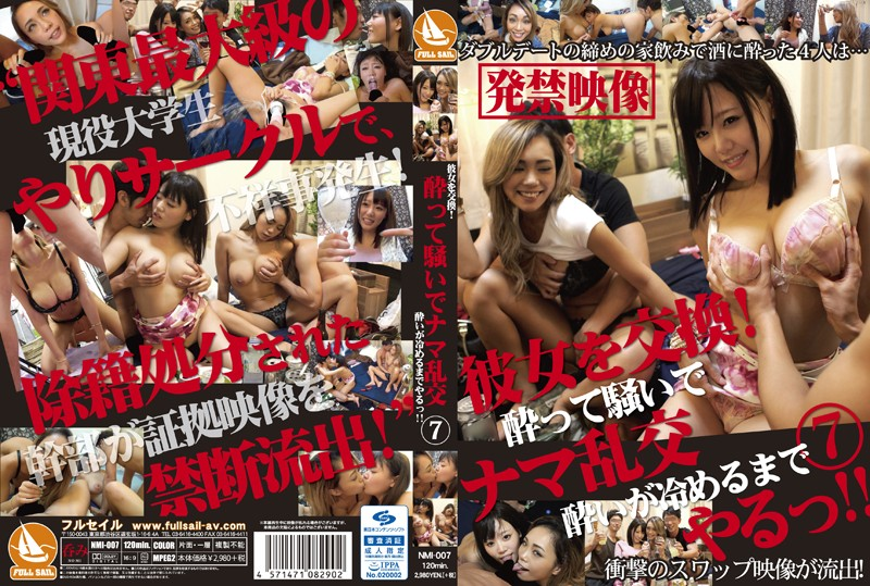 NMI-007 The Clamoring Drunk Raw Orgy 7