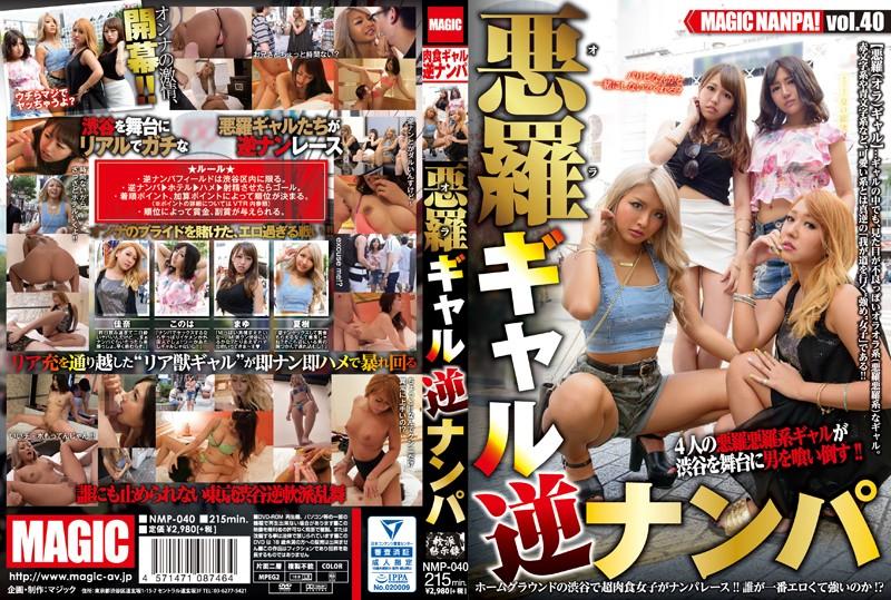 NMP-040 Magic Nampa! Vol.40 Warura (Ola) Gal Reverse Nampa