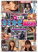 (1080p)NMP-049 マジックナンパ!Vol.49 カミカゼ軟派 京王井の頭沿線編[★]