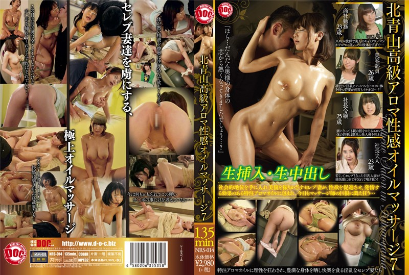 NRS-014 Kita Luxury Aroma Oil Massage Erogenous 7