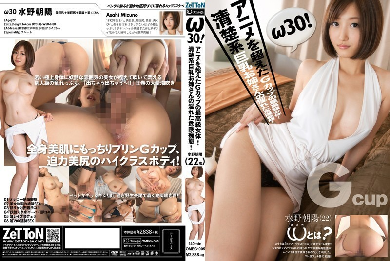 OMEG-005 ìä30!Finest Woman's Body Of G-cup Beyond The Anime!Neat System Busty Older Sister Of The Horny The Danger Silliness! Chaoyang Mizuno (22)