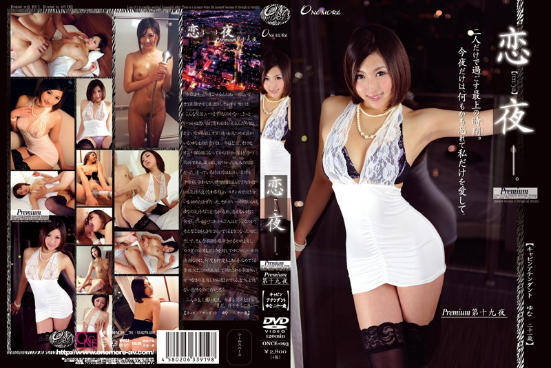 ONCE-093 Nineteenth Night Swan Yuna [ren-ya] Premium Love Night