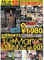 全部見せます!!TODOManic 1周年記念公式コンプリートエディションVol.001