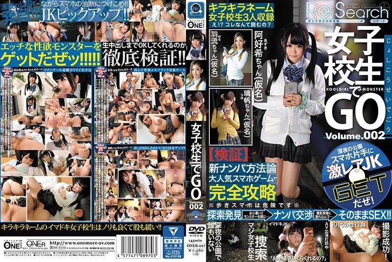女子校生でGO VOL.002 (ONER-017)