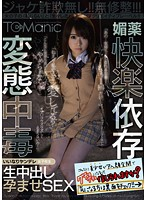 ONET-002 Aphrodisiac Pleasure Dependent Transformation Addiction Compliant Yandere School Girls Students Pies Conceived To SEX Namiki Ayu