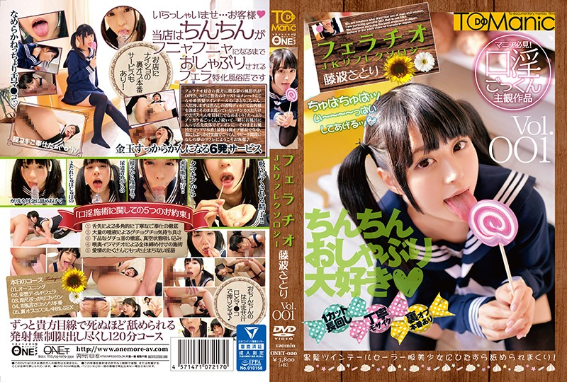 [ONET-020] フェラチオJKリフレクソロジー 藤波さとり Vol.001 女子校生 単体作品 中出し ONET