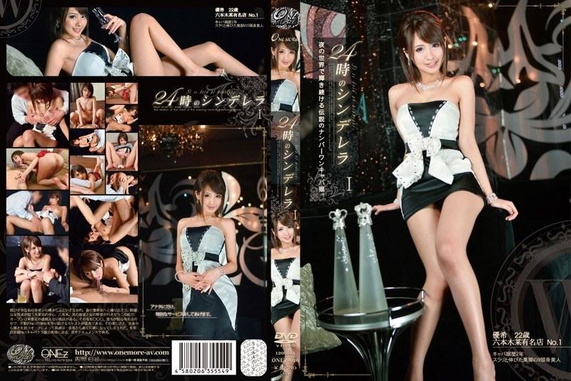ONEZ-026 Cinderella 1 24:00