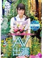 ONEZ-067 現役お花屋さん店員 AV出演 ひなこちゃん(仮名)