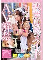 [ONEZ-070] Akihabara Active No.1 Maid Cafe Employees AV Ban Pure White Airi