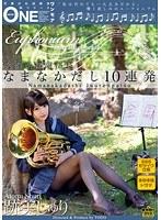 ONEZ-080 Brass Band's A Deputy Director Namanaka 10 Barrage Atomi Shuri