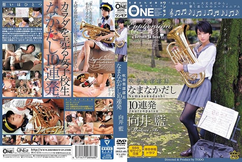 吹奏楽部部長 なまなかだし10連発 向井藍 (ONEZ-081)