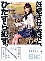 ONEZ-084 妊娠させるほど、ひたすら犯す。人見知りで内気な美少女がSEX中毒な淫乱女に堕ちていく…文芸部所属 北川レイラ