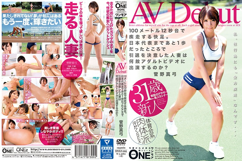 ONEZ-095 AVDebut Pleasure To Run At 100 Meters In The 12 Second Range.Why Does A Married Woman Who Decided To Retire At The Place Where Japan Representative Was One More Step Appear In Adult Videos? Mayumi Kanno