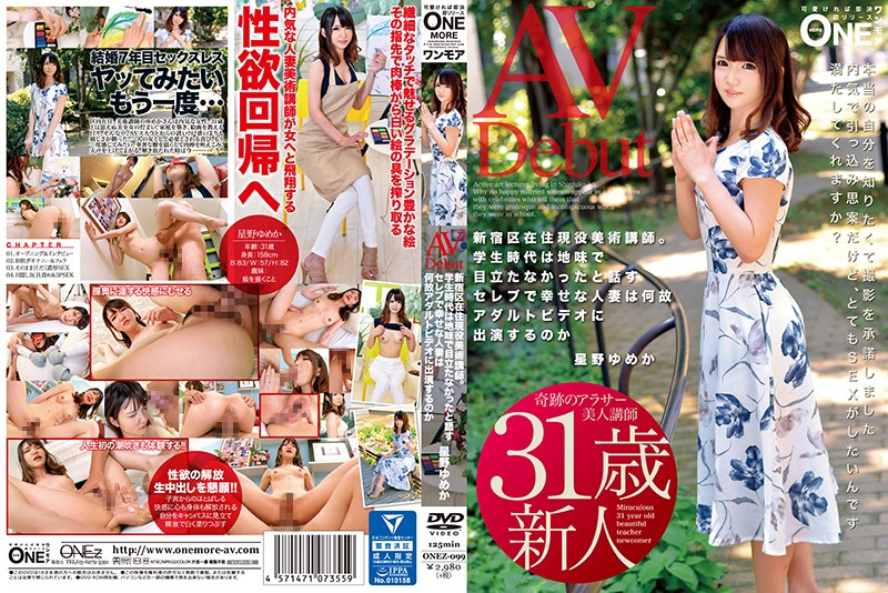 ONEZ-099 AVDebut Shinjuku Ward Residing Active Art Lecturer.Why Do Happy Married Couples Appear In Adult Videos Who Are Celebrities Who Tell Us That They Were Not Conspicuous During School Days? Hoshino Yume