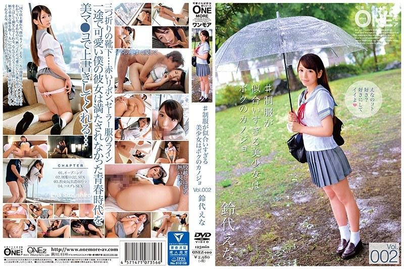 #制服が似合いすぎる美少女はボクのカノジョ Vol.002 鈴代えな (ONEZ-100)