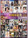 VERY BEST OF ONEMORE 10周年記念公式コンプリートエディションVol.001 DVD2枚組8時間