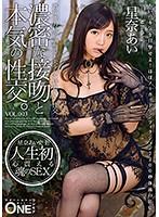 [ONEZ-121] Dense Kiss And Serious Sexual Intercourse. VOL.003 Ai Hoshina
