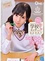幼馴染のアイドルと学校でエッチしよっ Vol.001 あけみみう
