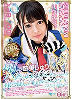 [ONEZ-174] Social network game Idol Sex - Atomi Shuri