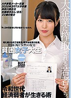 ONEZ-221 Poverty College Student Job Hunting Aspiring To Become A Major Consumer Electronics Manufacturer Graduated From T University In March 2020 Mai Sato, Kanagawa Pref 22 Years Old