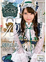 ONEZ-237 Yandere Maid Serving Your Master Too Lovely Misaka Ria Vol.003