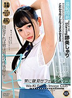 ONEZ-250 常に腋見せフェチイメクラ 跡美しゅり Vol.005