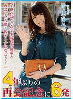 PAT-004 Yu Katayama - From 6 To Commemorate The Reunion For The First Time In Four Years