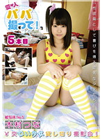 [PPA-005] Daddy Take The Picture #5 Tsuna Kimura