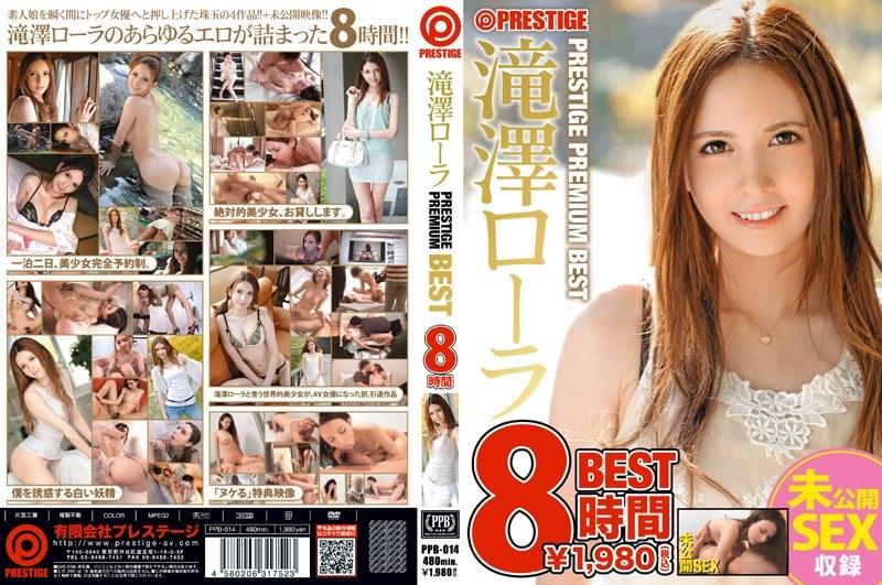 PPB-014 8 Hours Roller PRESTIGE PREMIUM BEST Takizawa